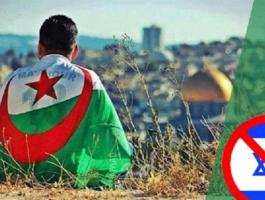 الجزائر واسرائيل