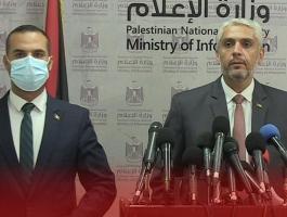 مؤتمر وزارة الداخلية والإعلام