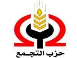 حزب التجمع المصري
