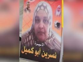 الاحتلال يُفرج عن أسيرة من قطاع غزّة بعد اعتقال دام 6 أعوام