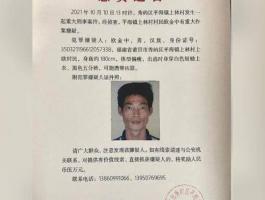 قصة رجل شغل بال ملايين الصينيين..من بطل إلى قاتل