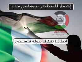ايطاليا تعترف بدولة فلسطين