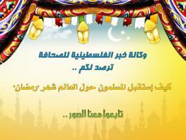 خبر-رمضان