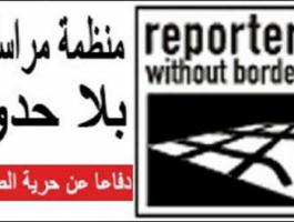 مراسلون بلا حدود