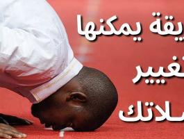 الطريقة لتخلص من عدم الخشوع في الصلاة