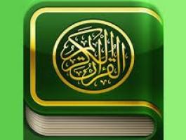 اشارة قرآنية رائعة