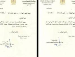 توضيح من وزارة المالية حول الدفعة التي طلبها نظمي مهنا
