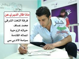 محمد الديري - وكالة خبر