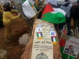الاعتداء على النصب التذكاري للشهيد زياد ابو عين