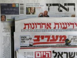 الصحف الإسرائيلية