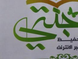 جنتي اول موقع فلسطيني لتعليم القران الكريم