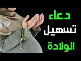 تعرفوا عليها : آيات قرآنية لتسهيل الولادة؟