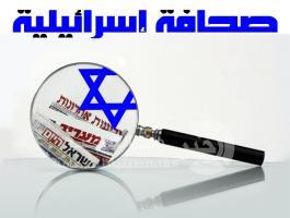 صحافة اسرائلية