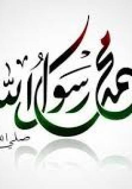 الشمائل المحمدية : الدرس 05 أرجحية عقله الشريف