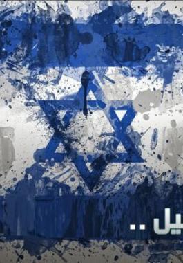 زوال اسرائيل.