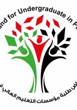 شعار-صندوق-إقراض-طلبة-مؤسسات-التعليم-العالي-في-فلسطين-jpg-56654979497776144