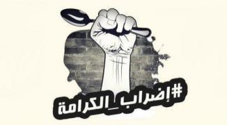 اضراب الكرامة