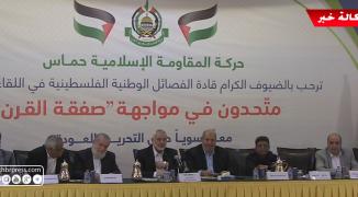 بالفيديو: هنية يعقد لقاءًا تشاورياً بالفصائل في غزّة لبحث مواجهة صفقة القرن