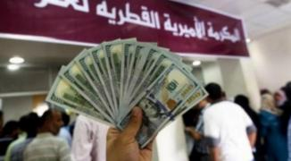 قناة عبرية تكشف موعد إدخال الأموال القطرية لغزّة بعد تطبيق أولى مراحل التهدئة