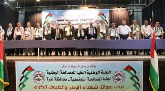 بالتفاصيل: بدء التحضير لمهرجان صلح وطني لعوائل ضحايا أحداث الانقسام في غزّة