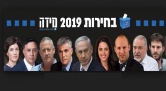 مواقف الأحزاب الإسرائيلية في طريقة التعاطي مع الفلسطينيين
