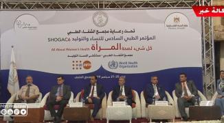 شاهد بالفيديو: مؤتمر دولي طبي في غزّة لبحث أبحاث علمية بمجال صحة المرأة