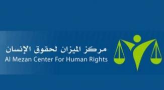 مركز الميزان لحقوق الإنسان.jpg