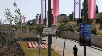 السفارة الأمريكية بالقدس