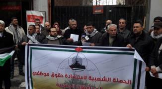 الحملة الشعبية لاستعادة حقوق موظفي السلطة الفلسطينية