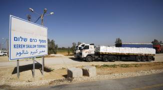 اللجنة الرئاسية لإدخال البضائع تكشف أيام إغلاق معبر كرم أبو سالم خلال شهر أبريل
