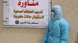 مستشفى غزّة الأوروبي