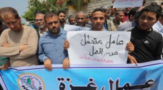عمال قطاع غزة