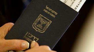 منح المقدسيين جوازات سفر إسرائيلية