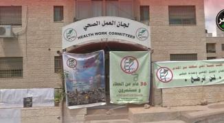 مُلثمون بالكوفية الفلسطينية يُعيدون فتح مقر لجان العمل الصحي في رام الله.