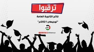 رابط فحص أسماء الناجحين في الثانوية العامة توجيهي فلسطين 2021م