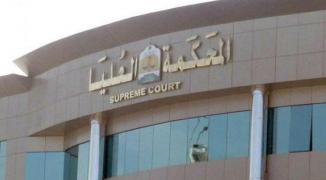 المحكمة السعودية