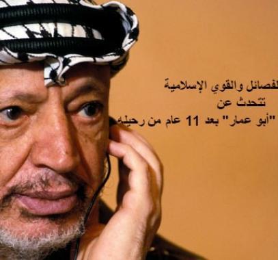 yasser_arafat_ps