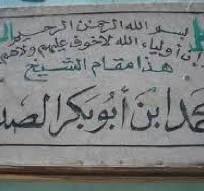 محمد بن أبي بكر الصديق يصل إلي مصر واليا عليها من قبل الخليفه بن أبي طالب
