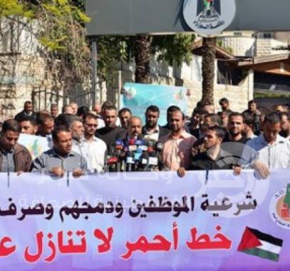 احتجاج موظفي غزة