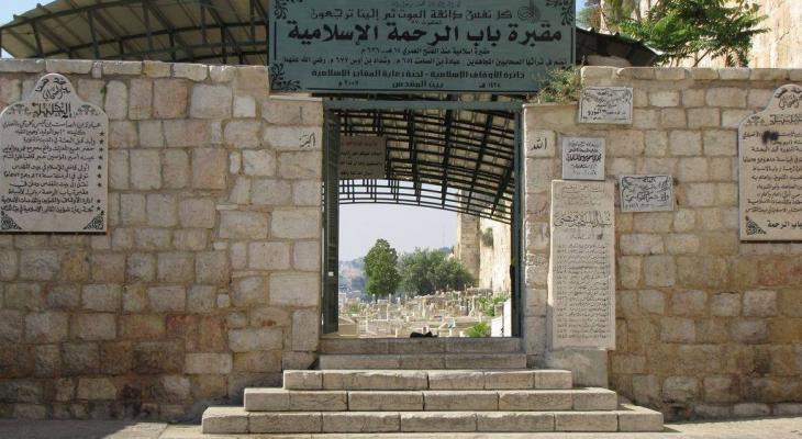 مقبرة باب الرحمة