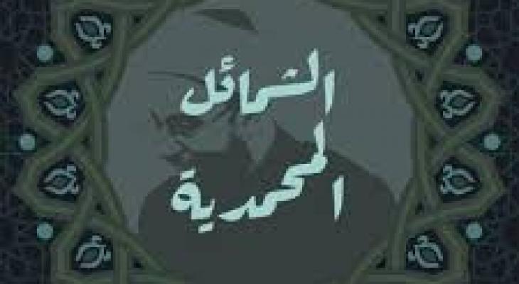 """الشمائل المحمدية: الدرس 08  إنبساطه مع """"أهله"""" و""""ذوي القربى"""" مباسطته مع """"زواره"""""""