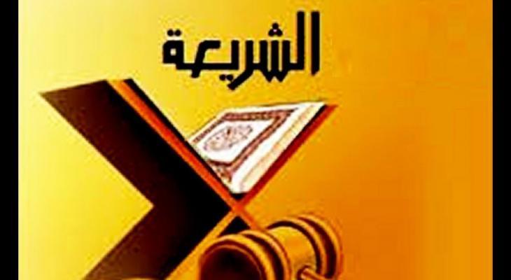 الشريعة الإسلامية: سهلة ميسرة لا إصْر فيها ولا أغلال