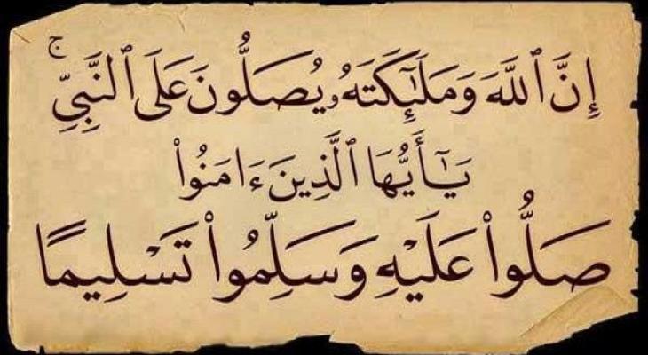 كيفية الصلاة على النبي صلى الله عليه وسلم