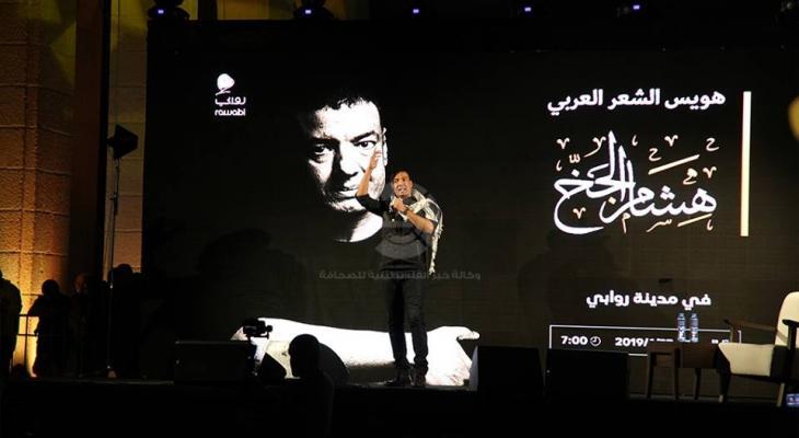 """شاهد بالصور: الشاعر المصري """"الجخ"""" يُشعل مدينة روابي برام الله بقصائد متنوعة"""