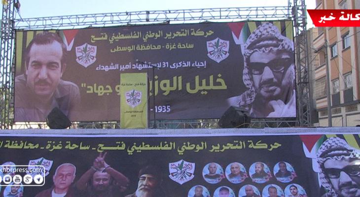 بالفيديو: إحياء ذكرى استشهاد الشهيد خليل الوزير في وسط قطاع غزّة