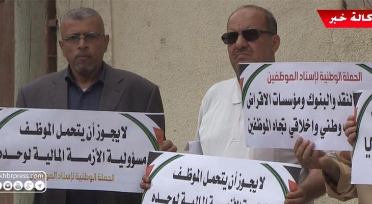 بالفيديو والصور: موظفو السلطة بغزّة يُطالبون البنوك بتأجيل خصم أقساط القروض