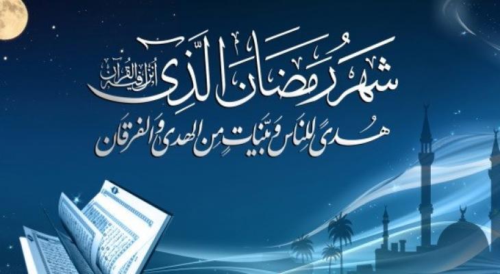 """أيهما أفضل في نهار """"رمضان"""" قراءة القرآن أم صلاة التطوع؟"""