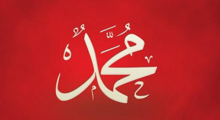 """اسم """"محمد"""" يتصدر الأسماء الأكثر انتشارا في برلين"""