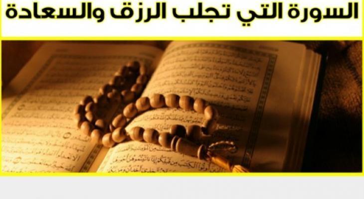 """السورة التى تجلب السعادة والرزق كما وضح الرسول """"عليه الصلاة و السلام """""""