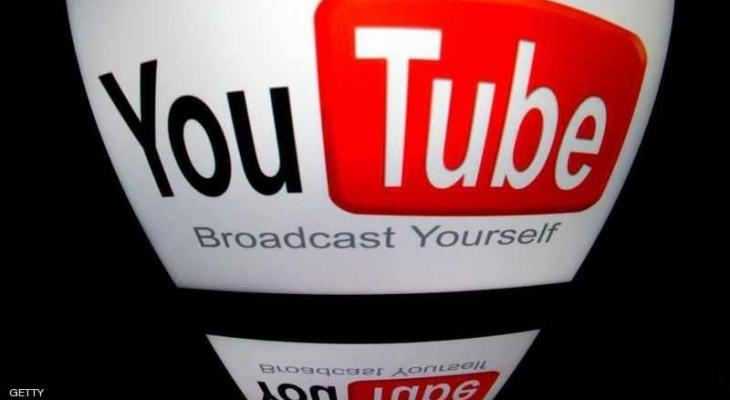 """""""يوتيوب"""" قرارات رسمية جديدة """"ضد التطرف"""""""